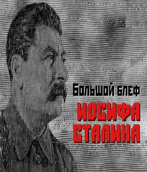 Wielki blef Józefa Stalina 1/2