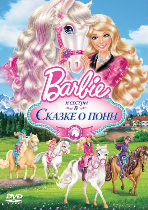 Barbie i jej siostry w Krainie Kucyków