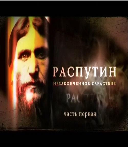 Rasputin. Niezakończone śledztwo
