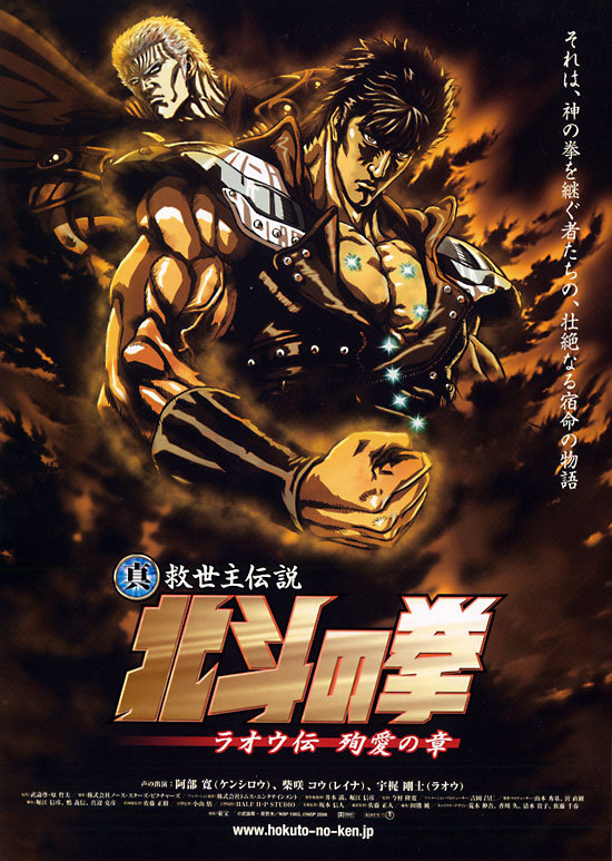 Fist of the North Star: The Legends of the True Savior