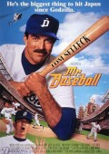 Bejsbolista aka Basebalista