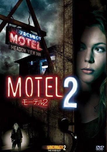 Motel 2: Pierwsze cięcie