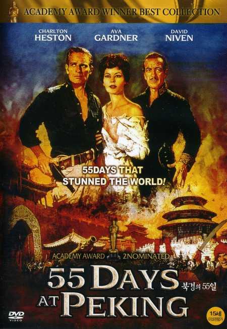 55 dni w Pekinie