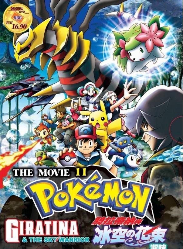 Pokémon: Giratina i Strażnik Nieba