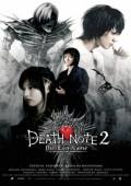 Death Note 2: Ostatnie imię