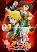 The Seven Deadly Sins / Nanatsu no Taizai